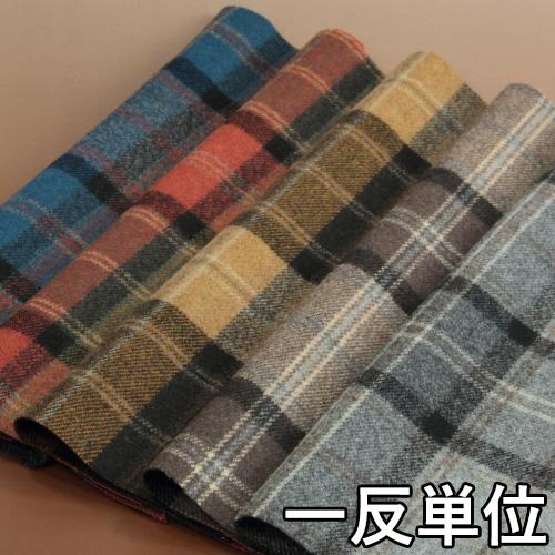 ウール【24060】【柄物】【送料無料】【ウール生地】カラー全3色【一反単位の販売】【ウールツイード】24060-20 ☆ジャケットやスカート パンツに カバン 帽子など小物にも