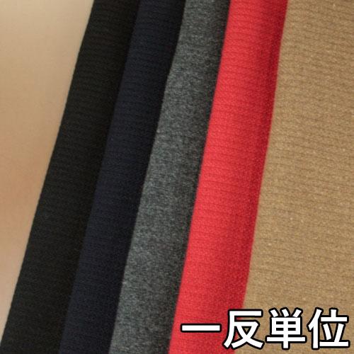 ウール【29820】【無地】【送料無料】【ウール生地】カラー全5色【一反単位の販売】【ウールメルトン】29820 ☆コートに最適