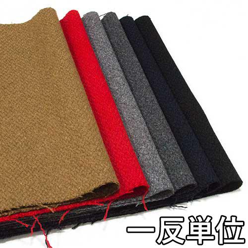 ウール【29840】【無地】【送料無料】【ウール生地】カラー全6色【一反単位の販売】【ウールメルトン】29840 ☆コートやジャケットに最適