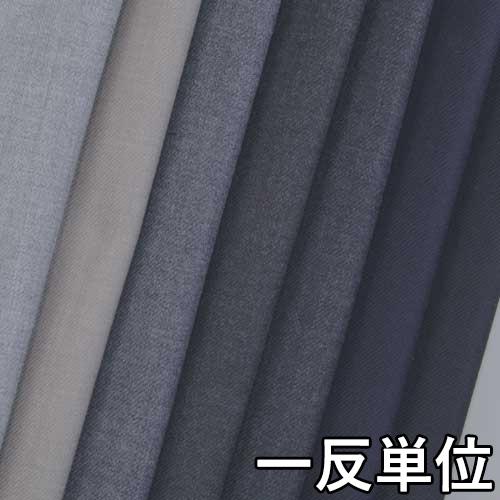 ウール【47420】【無地】【送料無料】【ウール生地】カラー全7色【一反単位の販売】【ウールサージ】47420 ☆ジャケットやスカート パンツ カバン 帽子など小物 洋裁にも