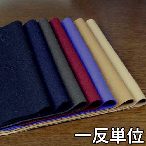 ウール【TX38030】【無地】【送料無料】【ウール生地】カラー全7色【一反単位の販売】【ウールメルトン】TX38030☆ジャケットやコート ポンチョに最適