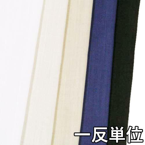 ラミー【970520】【無地】【送料無料】【麻生地】カラー全5色【一反単位の販売】【ラミーコットン】970520☆ブラウスやワンピース、チュニックに最適☆ストールなど小物にも