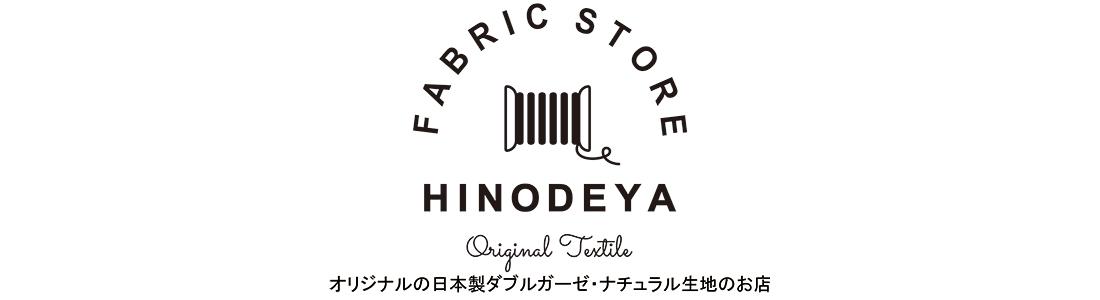 生地布専門店 HINODEYA:日本製のダブルガーゼ生地、リネン生地や人気のnaniiroやオリジナル生地も