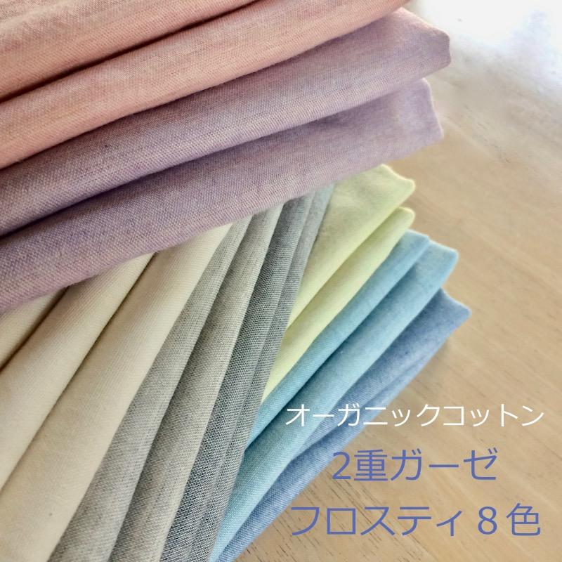 生地 綿100% 日本製オーガニックコットン 優先配送 マスク 1M販売 メール便 ネコポス 同梱はできません オーガニックコットンガーゼ 予約 フロスティ1.0Mカット済み販売 ダブルガーゼ 送料無料 7色