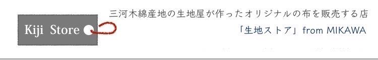 kiji store:三河産地よりお届けするリネン・オーガニックコットンの生地通販