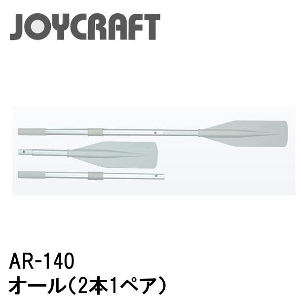■オール(2本1ペア) AR-140 ジョイクラフト JOYCRAFT ボート ゴムボート 釣り フィッシング 免許不要艇 マリンレジャー 船釣り マリンレジャー