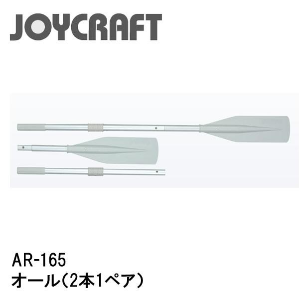 ■オール(2本1ペア) AR-165 ジョイクラフト JOYCRAFT ボート ゴムボート 釣り フィッシング 免許不要艇 マリンレジャー 船釣り マリンレジャー