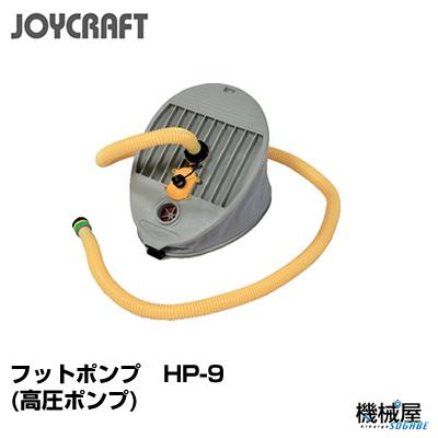◆ Joy craft foot pump HP-9 (high pressure pump) ◆ JOYCRAFT boat / boat /  fishing / fishing license-free boat marine leisure