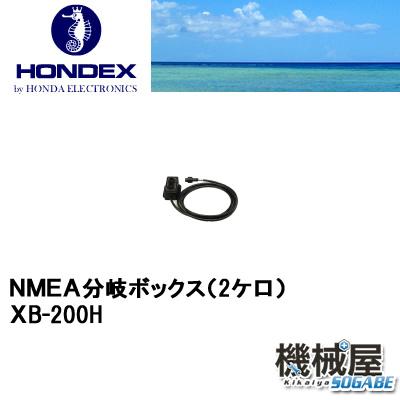 ホンデックス ◆NMEA分岐ボックス(2ケ口) XB-200H 魚探/魚群探知機 HONDEX ホンデックス 本多電子 釣り フィッシング 釣具 釣果 GPS ボート 船船 舶 機械屋