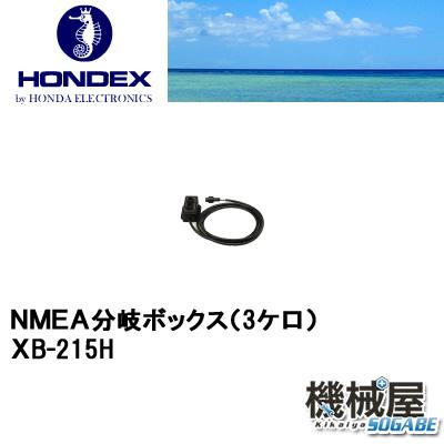 ホンデックス ◆NMEA分岐ボックス XB-215H(3ケ口) 魚探/魚群探知機 HONDEX ホンデックス 本多電子 釣り フィッシング 釣具 釣果 GPS ボート 船船 舶 機械屋