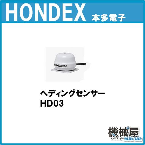 ■HONDEX ヘディングセンサー HD03■オプションパ-ツ 魚探 魚群探知機 HONDEX ホンデックス 本多電子 釣り フィッシング 釣具 釣果 GPS ボート 船船 舶 機械屋