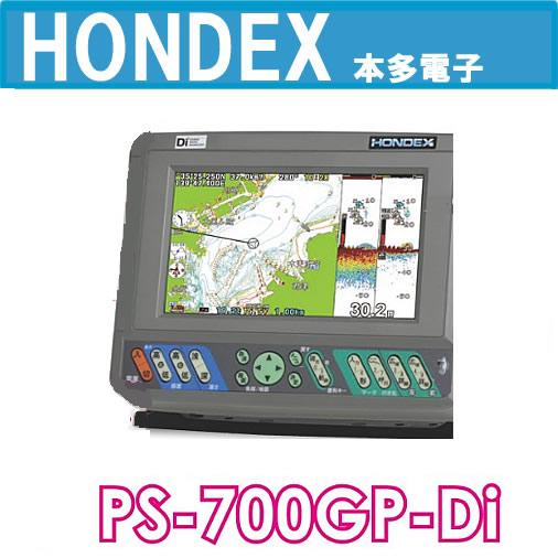 HONDEX■PS-700GP-Di 魚群探知機 デジタル おさかなサイズ表示 GPS内蔵プロッター魚探/ホンデックス 本多電子 釣り フィッシング 釣具 釣果 送料無料 ボート 船船 舶