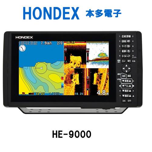 HONDEX■HE-9000 バスフィッシングモデル 魚群探知機 送料無料 ワイドスキャン サイドスキャン 偏光サングラス対応 GPSプロッター ホンデックス 本多電子 機械屋