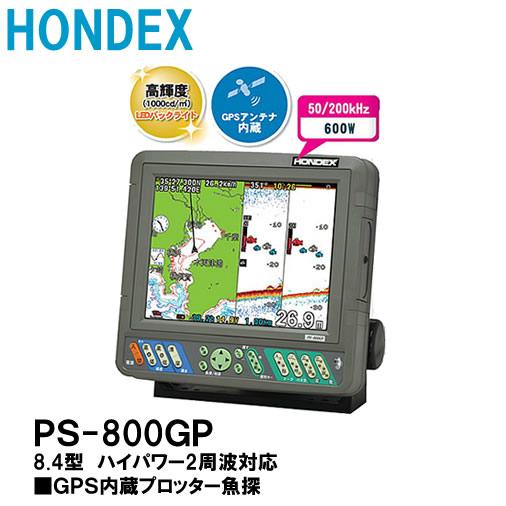 HONDEX■PS-800GP(s) 8.4型 ハイパワー2周波対応■GPS内蔵プロッター魚探 魚群探知機 HONDEX ホンデックス 本多電子 釣り フィッシング 釣具 釣果 GPS 送料無料 ボート 船船 舶