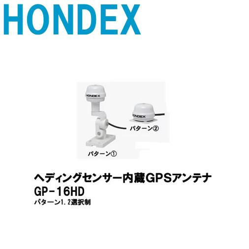 HONDEX ヘディングセンサー内蔵GPSアンテナ(SBAS対応) GP-16HD 選択制■オプションパ-ツ 魚探 魚群探知機 HONDEX ホンデックス 本多電子 釣り フィッシング 釣具 釣果 GPS ボート 船船 舶 機械屋 送料無料
