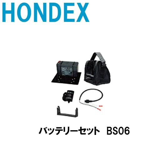 ■ホンデックス バッテリーセット BS06 ■HONDEX 魚群探知機 振動子 本多電子 釣り つり フィッシング 機械屋