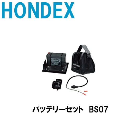 ■バッテリーセット・BS07 ホンデックス オプションパーツ 魚群探知機 魚探 釣り フィッシング 本多電子HONDEX
