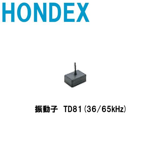 ■ゴムモールドタイプ 振動子TD81(36/65kHz)  魚探/魚群探知機 HONDEX ホンデックス 本多電子 釣り フィッシング 釣具 釣果 GPS 送料無料 ボート 船船 舶 機械屋