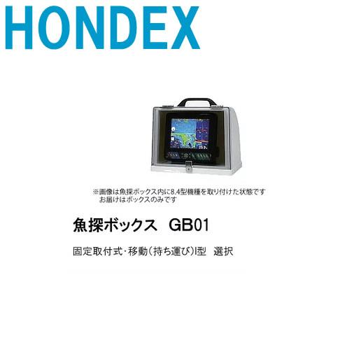 ■GB01 魚探ボックス ホンデックス ■※移動I型は納期確認してください HONDEX/魚群探知機/振動子/本多電子/釣り/つり/フィッシング/機械屋, 上山市 2854b362