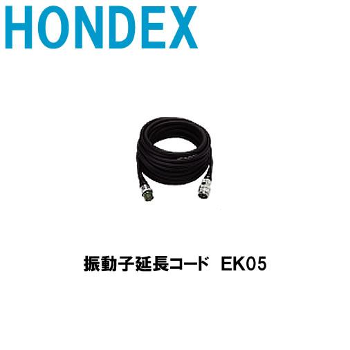 ホンデックス 振動子延長コード ◆EK05  12m オプションパーツHONDEX ホンデックス 本多電子 釣り フィッシング 釣具 釣果 GPS ボート 船船 舶