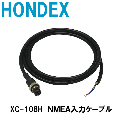 ■XC-108H NMEA入力ケーブル ホンデックス ■ HONDEX/魚群探知機/振動子/本多電子/釣り/つり/フィッシング/機械屋