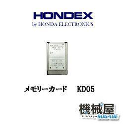 ホンデックス メモリーカード ■KD05 HONDEX ホンデックス 本多電子 釣り フィッシング 釣具 釣果 GPS ボート 船船 舶