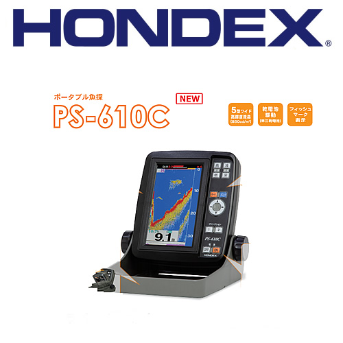 新発売■PS-610C ホンデックス ポータブル魚探 5型ワイド 魚群探知機 釣り フィッシング 釣果 高輝度 HONDEX 本多電子 送料無料 機械屋