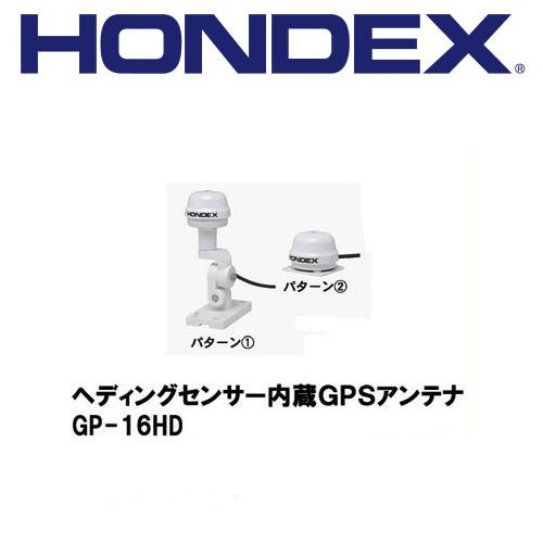 ※次回7月末頃入荷予定HONDEX?GP-16HD ヘディングセンサー内蔵GPSアンテナ(SBAS対応) ?オプションパ-ツ 魚探 魚群探知機 HONDEX ホンデックス 本多電子 釣り フィッシング 釣具 釣果 GPS ボート 船船 舶 機械屋 送料無料