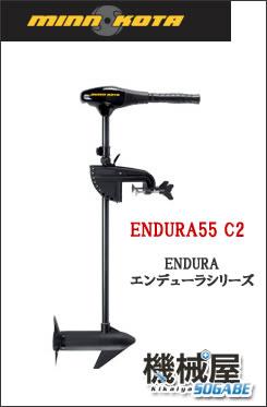 ミンコタ■ENDURA C2 55-36 ★minn kotaENDURA/エンデューラシリーズ/55 ハンドコン エンジン バス釣り 釣り フィッシング 送料無料 淡水用