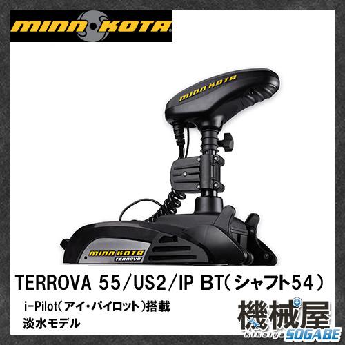 ■ミンコタ TERROVA 55/US2/IP BT シャフト54 i Pilot搭載モデル 淡水用モデル 釣り エレキ フットコン エンジン フィッシング 送料無料 バスボート テローバ