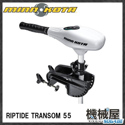 ■ミンコタ RIPTIDE TRANSOM 55 シャフト36 リップタイド 淡水用モデル 釣り エレキ ハンドコン エンジン フィッシング 送料無料 バスボート