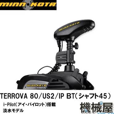 ■ミンコタ TERROVA 80/US2/IP BT シャフト45 i Pilot搭載モデル 淡水用モデル 釣り エレキ フットコン エンジン フィッシング 送料無料 バスボート テローバ