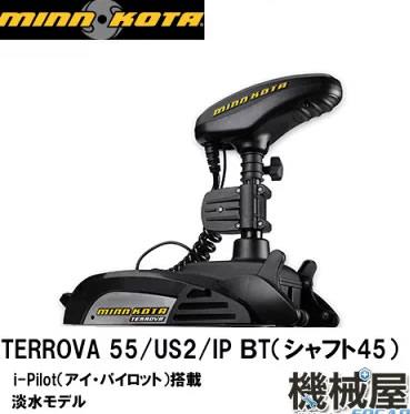 ■ミンコタ TERROVA 55/US2/IP BT シャフト45 i Pilot搭載モデル 淡水用モデル 釣り エレキ フットコン エンジン フィッシング 送料無料 バスボート