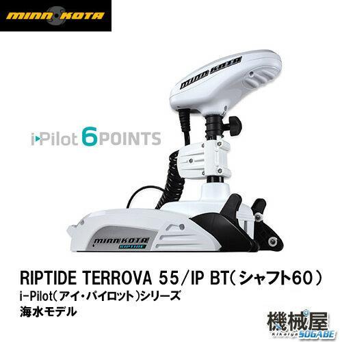 ■ミンコタ RT TERROVA 55/IP BT i Pilot搭載モデル 海水用モデル 釣り エレキ フットコン エンジン フィッシング 送料無料 リップタイド RIP TIDE