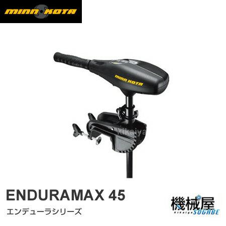 ■ミンコタ ENDURA MAX 45-36 エンデューラマックス シリーズ 淡水モデル★ハンドコントロール minn kotaハンドコン/エレキ/ENDURA/エンデューラマックス/無段階モデル/送料無料 ボート 船