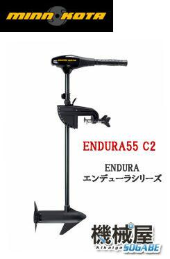 ■ミンコタ ENDURA C2 55-36 エンデューラC2 minn kotaバス釣り ハンドコン エンジン バス釣り 釣り フィッシング 送料無料 淡水用