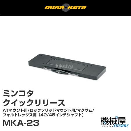 ■ミンコタ クイックリリース MKA-23 モーターアクセサリー  minn kota ATマウント用/ロックソリッドマウント用/マクサム/フォルトレックス用(42/45インチシャフト) MKA-23 プロペラ/釣り/フィッシング