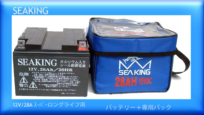 seaking 12V-28A バッテリーセットシーキング・スーパーロングライフ用