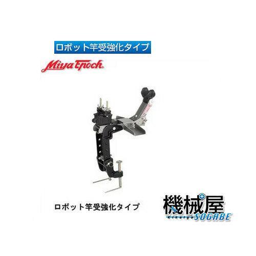 ■ロボット竿受 強化タイプ・10086 ミヤエポック ミヤマエ MiyaEpoch 電動リール 釣具 大物 深海 LT深海
