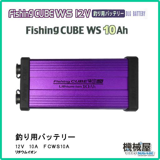■フィッシングキューブW 12V 10A FCWS10A  Fishing CUBE 八洲電業 Yashima 釣り フィッシング 釣り用バッテリー 電動リール用 コンパクサイズ リチウムイオン 生活防水 送料無料