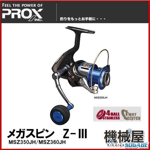 ■メガスピンZ-III  MSZ350JH  MSZ360JH スピニングリール ジギング専用モデル PROX/プロックス 釣り フィッシング マリンレジャー 釣行 大阪漁具 釣具