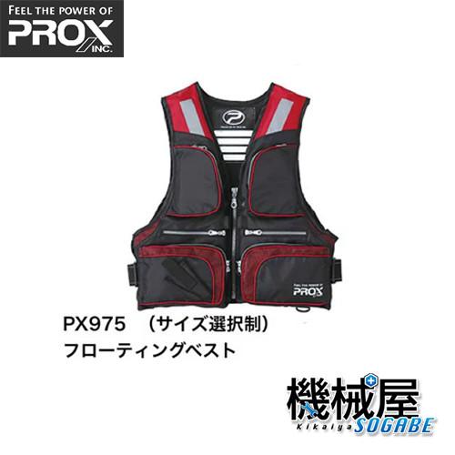 ■フローティングベスト PX975 ※サイズ選択制 釣り フィッシング PROX プロックス 大阪漁具 磯釣り 磯 防波堤 多機能