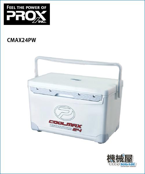 ■クールマックス 24L ホワイト×ホワイト CMAX24PW PROX/プロックス 釣り フィッシング マリンレジャー 釣行 大阪漁具 釣具 キャンプ クーラーボックス