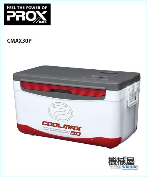 ■クールマックス30L ホワイト×レッド CMAX30P PROX/プロックス 釣り フィッシング マリンレジャー 釣行 大阪漁具 釣具 キャンプ 大容量 クーラーボックス