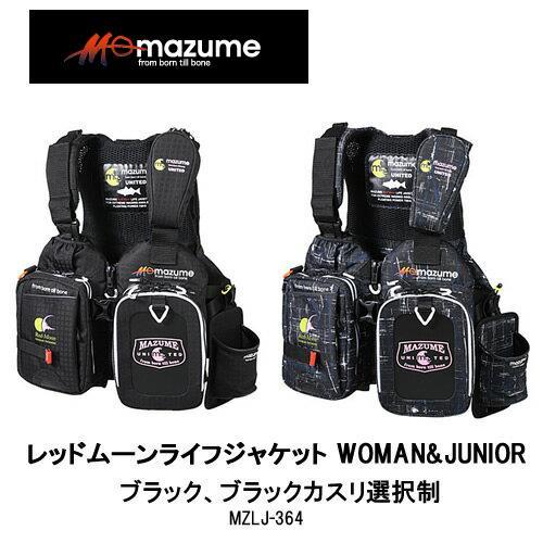 ■マズメ・レッドムーンライフジャケット (ブラック、ブラックカスリ選択制)WOMAN&JUNIOR/MAZUME REDMOON LIFEJACKET WOMAN&JUNIOR・mazume オレンジブルー 釣り フィッシング ライフジャケット MZLJ-364 女性用 ジュニア用
