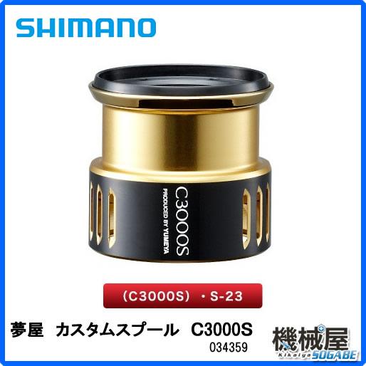 ■夢屋 カスタムスプール C3000Sスプール  シマノ/shimano スプール リール 釣り フィッシング 機械屋 034359