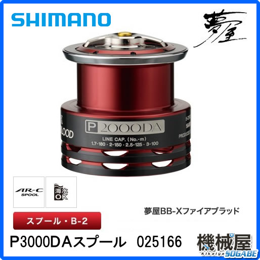 ■夢屋 BB-X ファイアブラッド P3000DAスプール シマノ/shimano スプール リール 釣り フィッシング 機械屋 025142