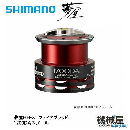 ■夢屋 09BB-X ファイアブラッド 1700DA シマノ/shimano スプール リール 釣り フィッシング 機械屋 025050 釣り具 yumeya
