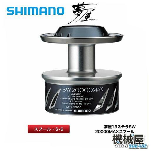 ■夢屋13ステラSW 20000MAXスプール ステラSWシリーズ  STELLA シマノ/shimano リール 釣り フィッシング 機械屋 031426