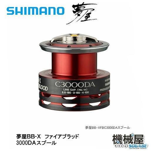 ■夢屋 09BB-X ファイアブラッド C3000DA シマノ/shimano スプール リール 釣り フィッシング 機械屋 025081